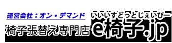 椅子・ソファーの張替え、イス修理、大阪市のON・DEMAND(オン・デマンド)大阪 京都 神戸まで